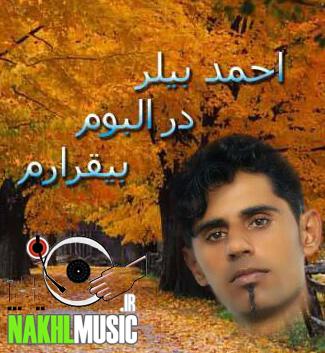 اولین آلبوم شنیدنی به نام بیقرارم با صدای احمد بیلر | nakhlmusic.ir