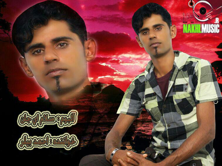 احمد بیلر - آلبوم سلام ای جان | NAKHLMUSIC.IR