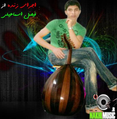 اجرای زنده از فیصل اسماعیلی | www.nakhlmusic.ir