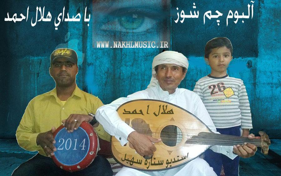 هلال احمد - آلبوم چم شوز | www.nakhlmusic.ir
