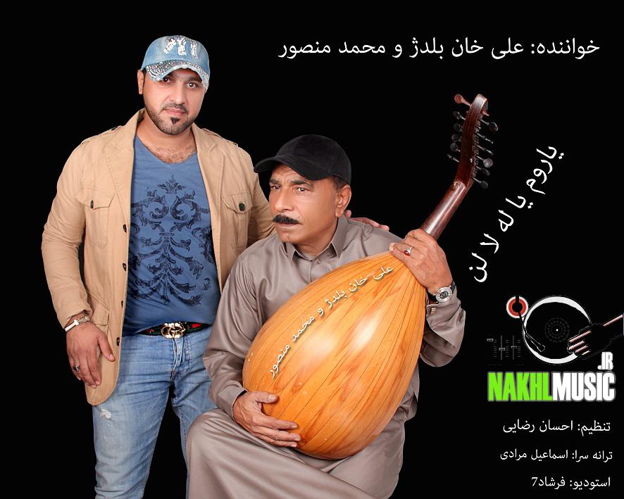 علی خان بلدژ و محمد منصور - یاروم یا له لا لن | www.nakhlmusic.ir